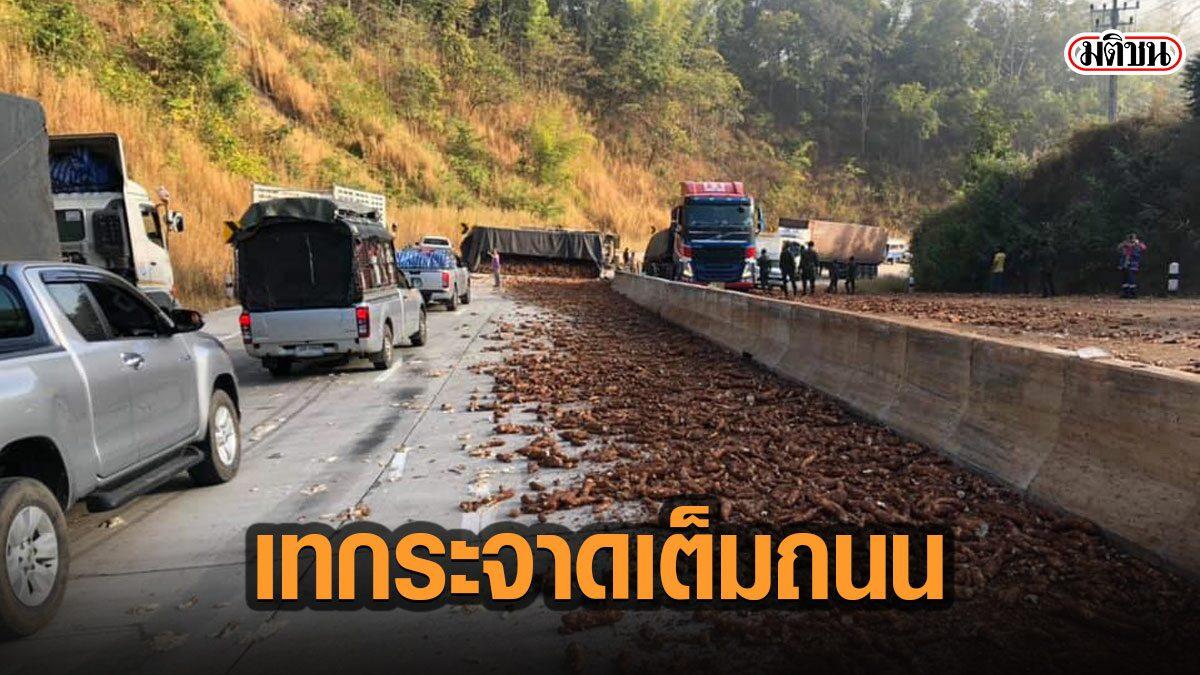 รถบรรทุกมันพลิกคว่ำเทกระจาดเต็มถนน ปิดเส้นตาก-แม่สอด