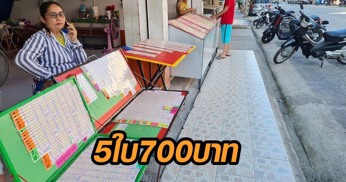 สลากชุด 5 ใบพุ่ง 700 บาท ผู้ค้าโอดปรับการพิมพ์ใหม่ รวมชุดยาก ยิ่งราคาแพง