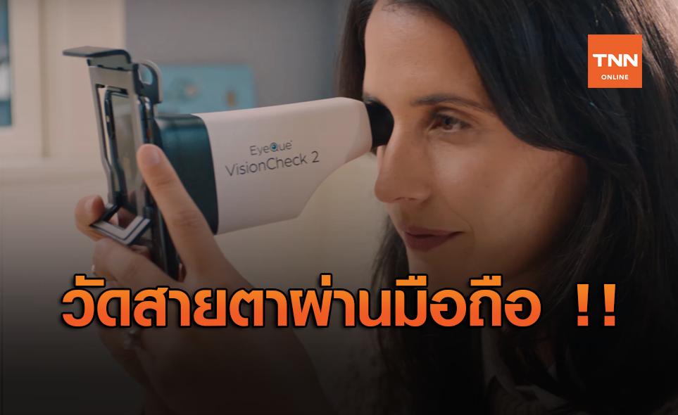 VisionCheck 2 ตรวจวัดสายตาเองที่บ้านด้วยตนเอง ผ่านสมาร์ทโฟน