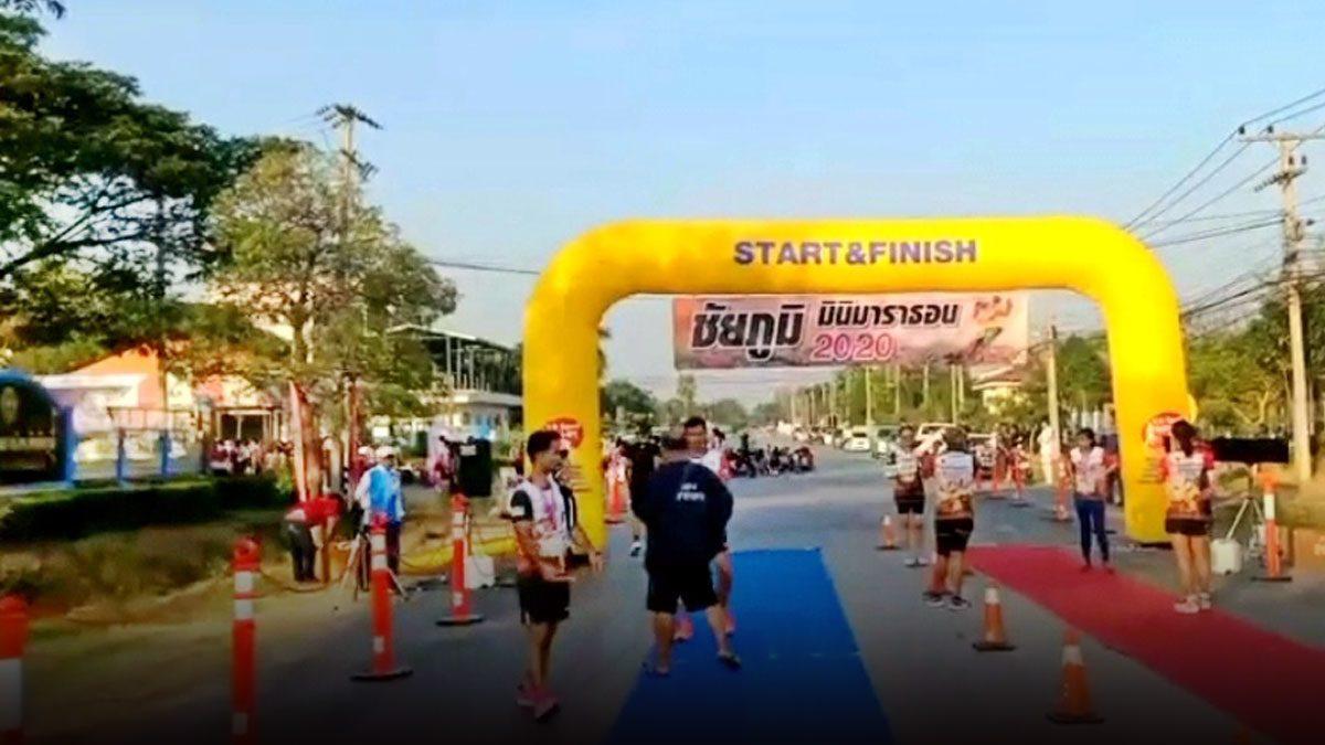 สลดอีก! หนุ่มวัย 40 วูบดับขณะร่วมวิ่งมาราธอนที่ชัยภูมิ ปั๊มหัวใจสุดยื้อชีวิต