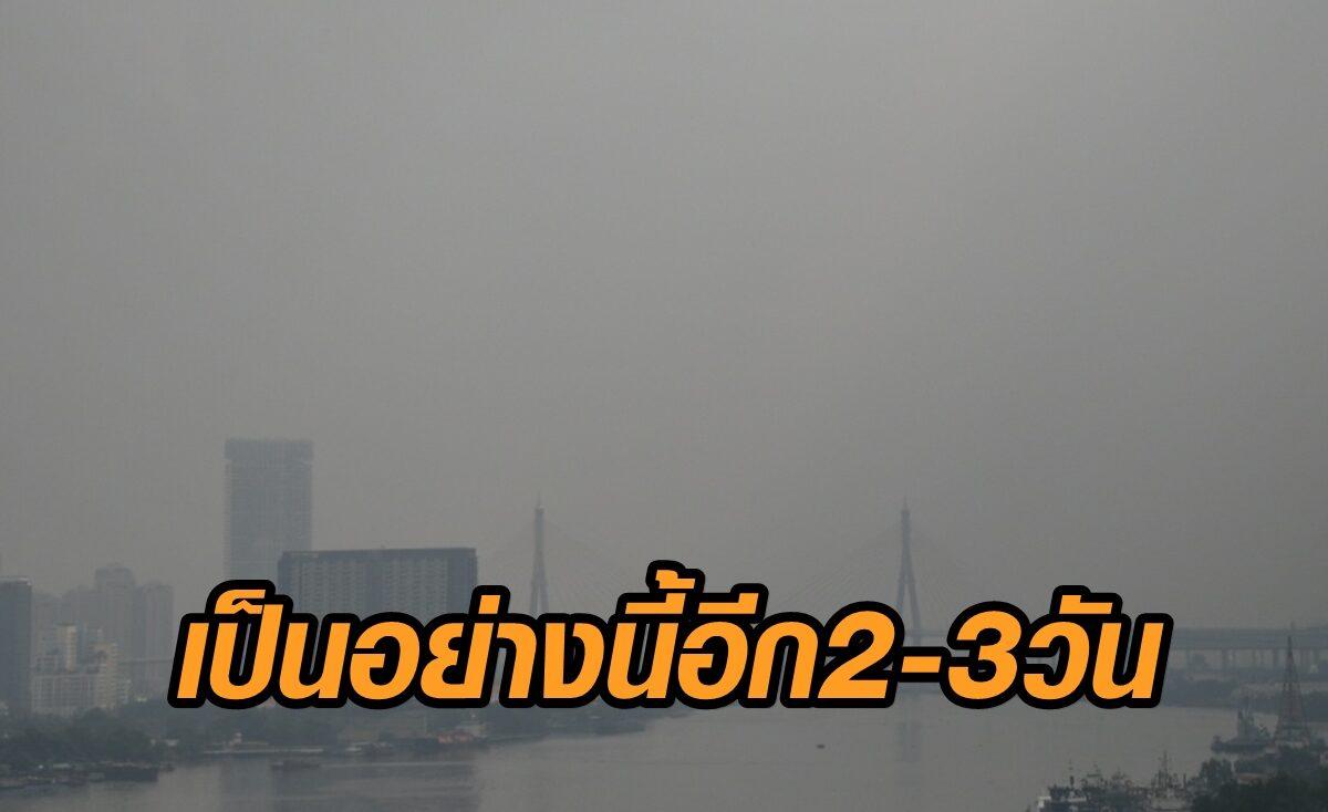 ศกพ. เผย PM2.5 ฟุ้งกรุงเทพฯ-เป็นฝาชีครอบไปอีก 2-3 วัน วอน ปชช.ใช้รถสาธารณะมากขึ้น