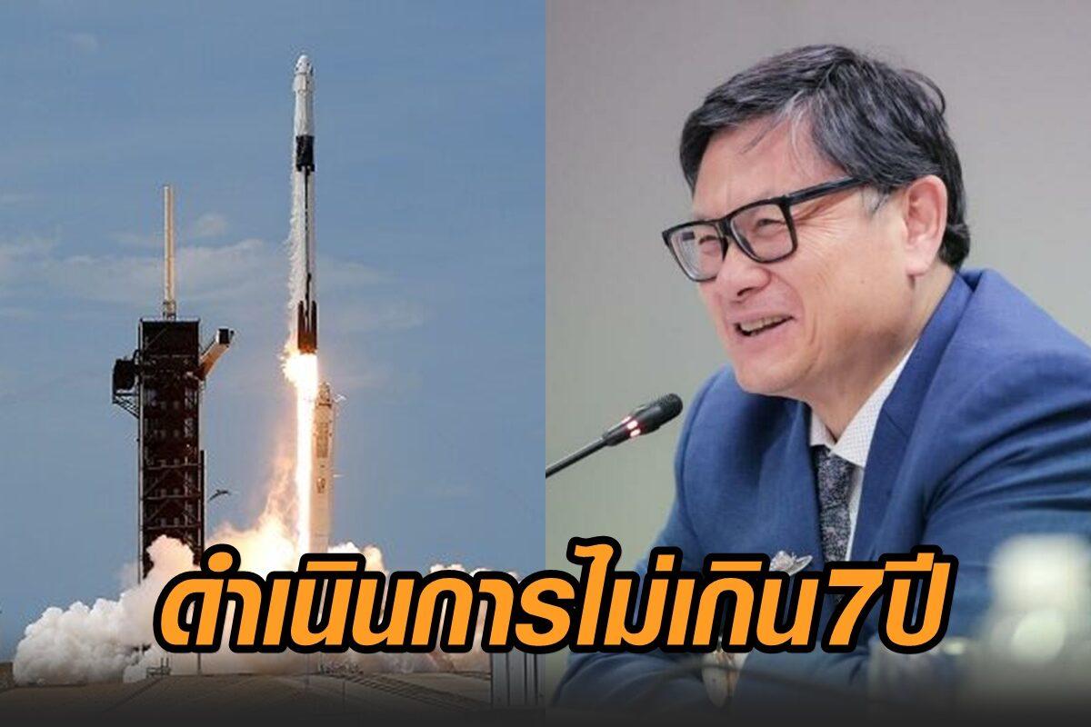เอนก ลั่น ไทยเตรียมเป็นชาติที่ 5 เอเชีย ผลิตยานอวกาศ โคจรรอบดวงจันทร์ คาดใช้เวลาไม่เกิน 7 ปี