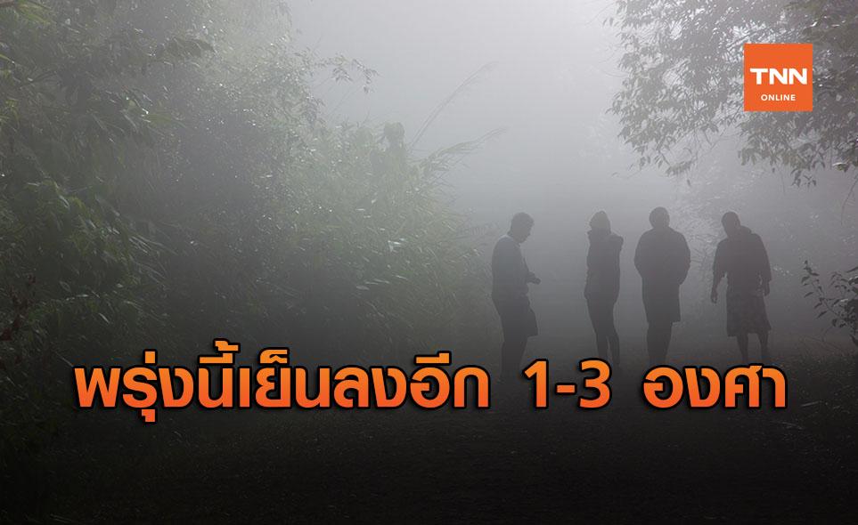 สภาพอากาศ โดย กรมอุตุนิยมวิทยา ประจำวันที่ 14 ธ.ค.63