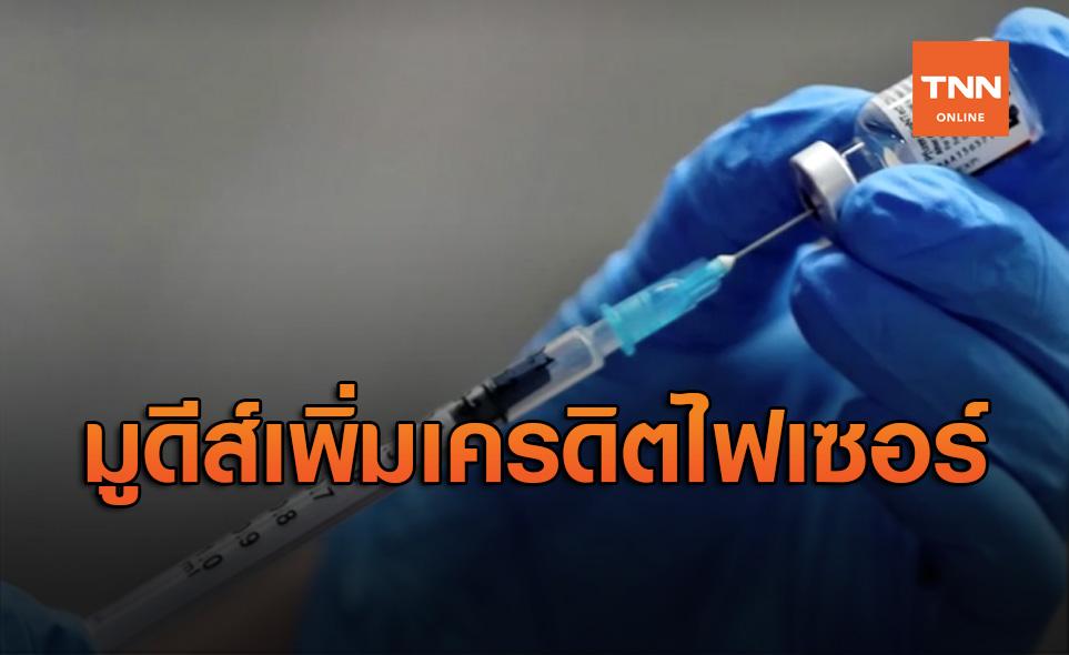 มูดี้ส์ เพิ่มอันดับเครดิต ไฟเซอร์ ได้หลังสหรัฐใช้วัคซีน