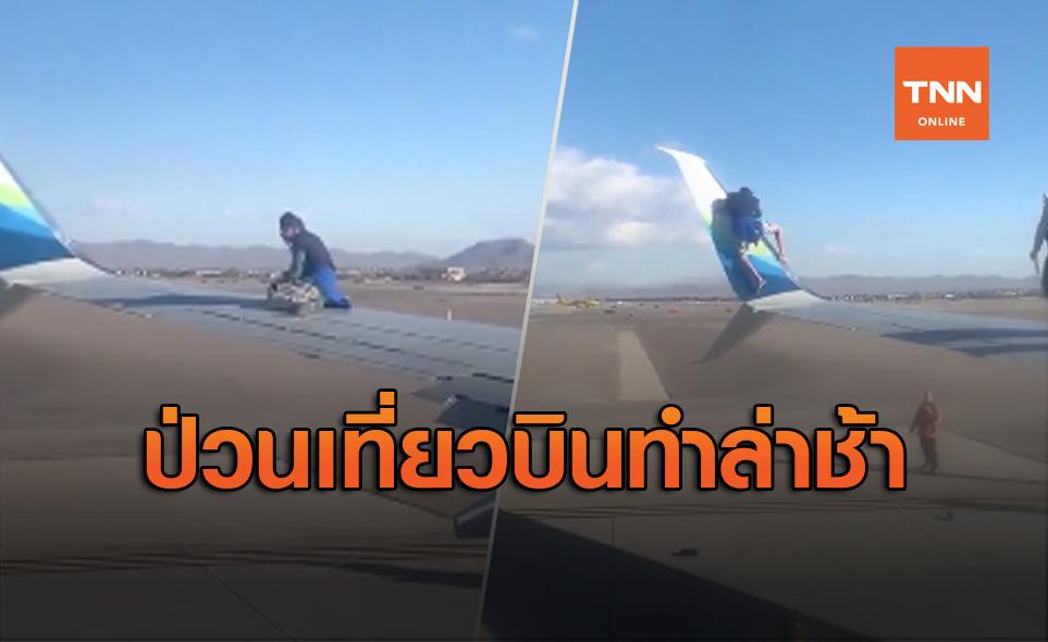 ป่วน! หนุ่มเพี้ยนปีนปีกเครื่องบิน ทำเอาล่าช้าไป 4 ชม.