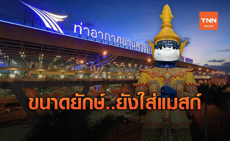 """สุวรรณภูมิ เปิดตัว """"ยักษ์"""" สวมหน้ากากอนามัย กระตุ้นคนไทยป้องกันโควิด"""