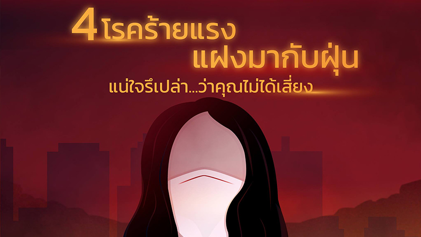 ฝุ่น PM 2.5 ประเทศไทยวันนี้ (14ธ.ค.)ขึ้นเป็นอันดับ 7 ของโลก!
