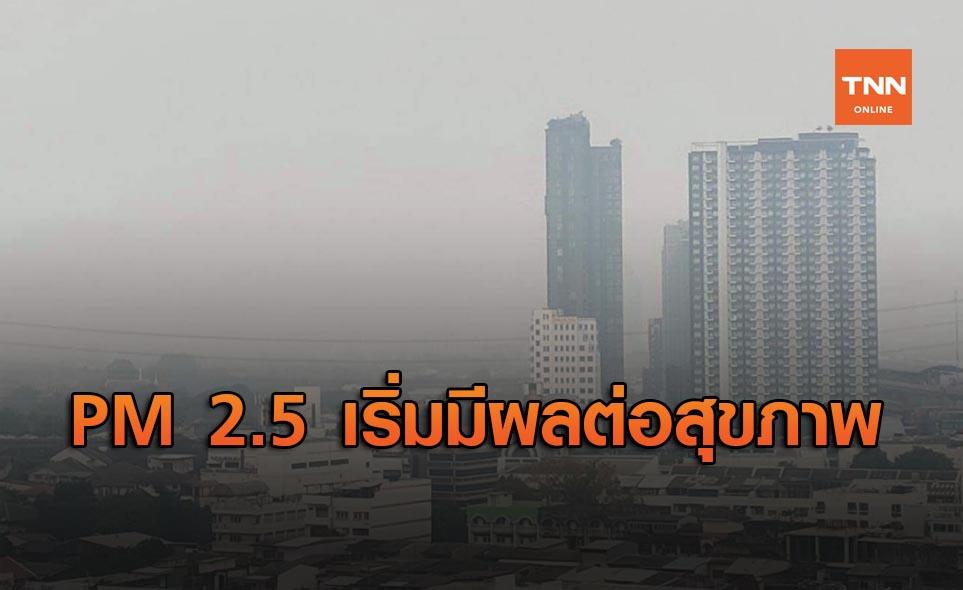 เช็กเลย! ฝุ่น PM 2.5 กรุงเทพฯ หลายพื้นที่เกินมาตรฐาน มีผลต่อสุขภาพ
