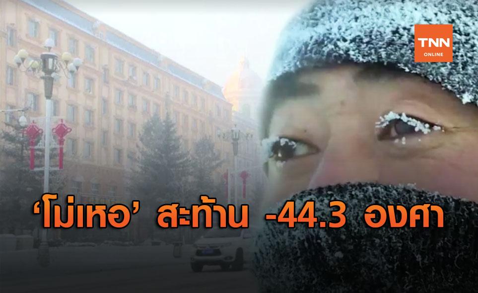 โม่เหอ เมืองทางเหนือของจีน หนาวสะท้าน -44.3 องศา
