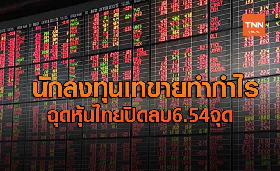 นักลงทุนเทขายทำกำไรหุ้นไทย ปิดตลาดลบ 6.54 จุด