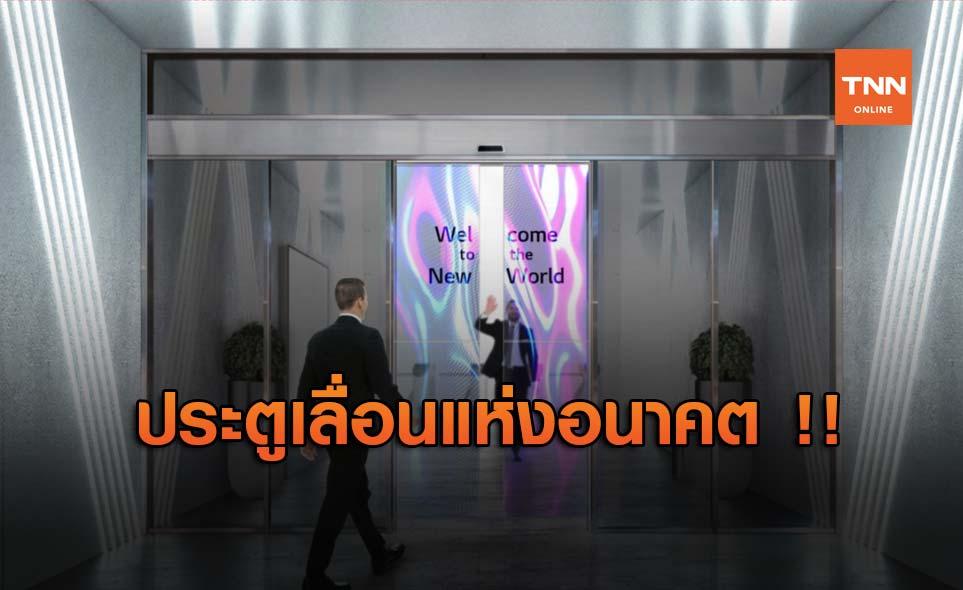 LG เตรียมปล่อยประตูเลื่อนแบบมีหน้าจอ !!