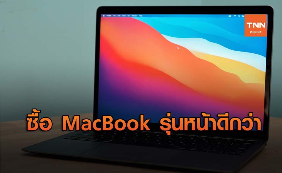 รายงานเผย MacBook ชิป M1 ยังไม่ควรซื้อมาใช้ตอนนี้ !!