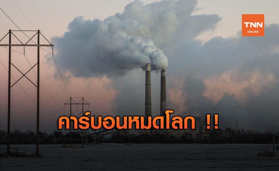 คาร์บอนทั่วโลกเหลือใช้อีกแค่ 10 ปี !!