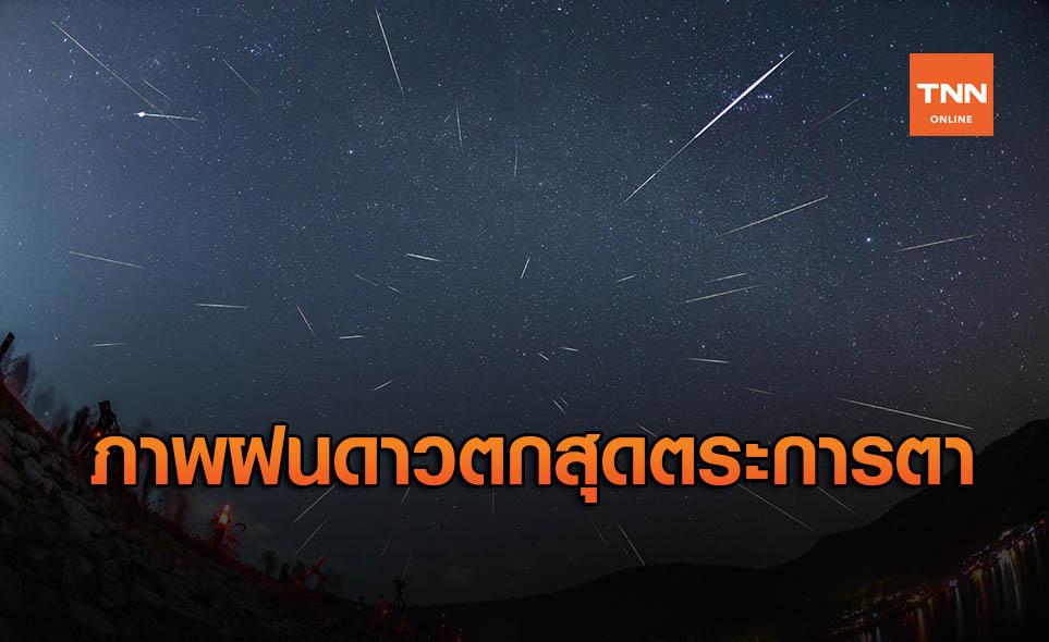 """ประมวลภาพ """"ฝนดาวตกเจมินิดส์"""" ส่งท้ายปี 63 งดงามเหนือน่านฟ้าไทย"""