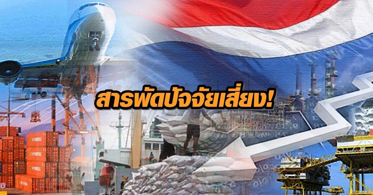 เอกชนชี้ ปี 64 มีสารพัดปัจจัยเสี่ยงเตรียมรุมเศรษฐกิจไทยอีกเพียบ