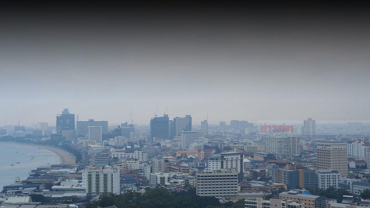 ฝุ่น PM2.5 มาเยือนพัทยา หนาแน่นทั้งวัน แนะสวมหน้ากากให้ถูกต้อง
