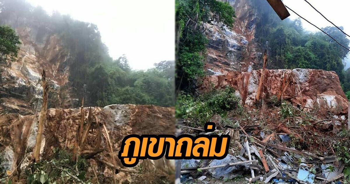 ฝนตกอย่างหนัก ทำภูเขาในอ.ทุ่งสง นครศรีธรรมราชถล่ม บ้านเรือนเสียหาย