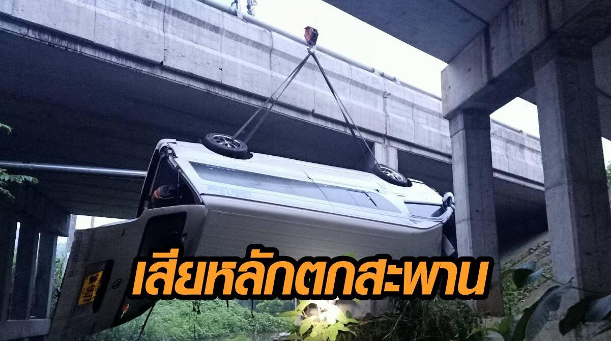 รถตู้ กลับจากฉลองพัดยศ เสียหลักตกสะพาน เจ็บ 11 สาหัสอีก 5 คาดคนขับหลับใน