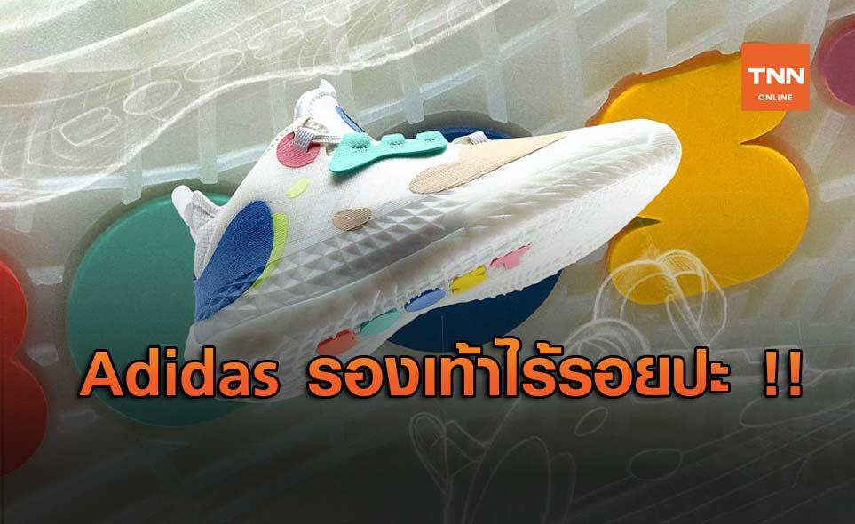 รองเท้า Adidas ยุคใหม่ ไม่ต้องเย็บ ไม่มีกาว ไม่มีเส้นด้าย !!