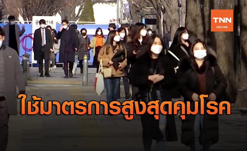 เกาหลีใต้ระบาดรุนแรงรอบ 3 จ่อใช้มาตรการคุมโควิดสูงสุด