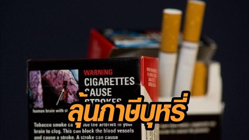 'สายควัน' รอลุ้นภาษีบุหรี่ เคาะสิ้นปีนี้ เล็งใช้ 'อี-แสตมป์' สกัดของเถื่อนทะลัก
