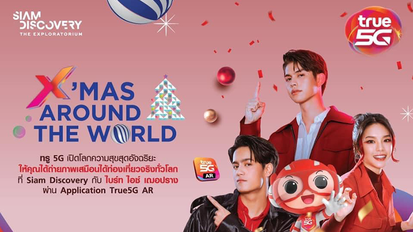 """True 5G x Siam Discovery เปิดโลกความสุขผ่านจินตนาการไร้พรมแดนสุดอัจฉริยะ """"X' Mas Around the World"""""""
