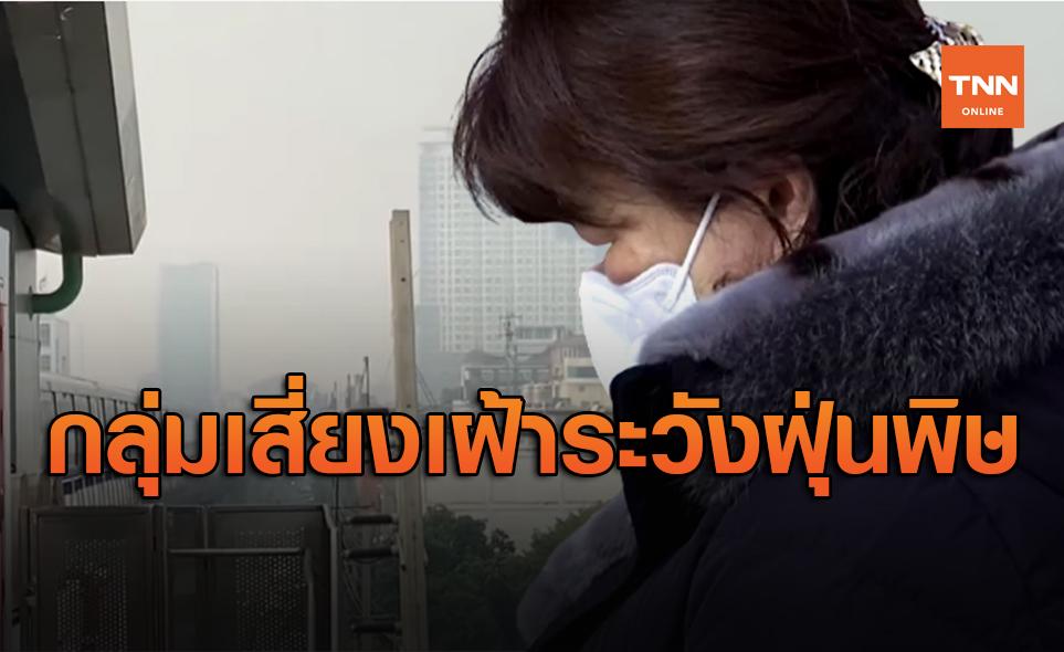 ฝุ่น PM 2.5 ฟุ้งทั่วกรุง เปิดกลุ่มเสี่ยงควรดูแลเป็นพิเศษ