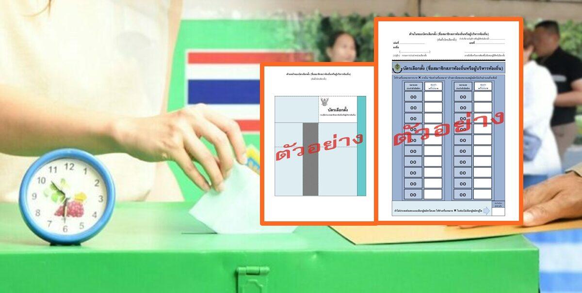 กกต.แจงผู้มีสิทธิเลือกตั้ง อบจ. ได้บัตรคนละ 2 ใบ แต่ละภาคสีบัตรต่างกัน จัดส่งทุก จว. ทั่วไทยแล้ว