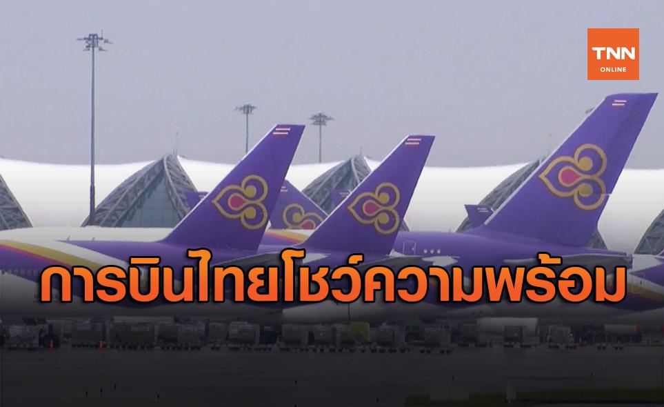 การบินไทยโชว์ความพร้อมเครือข่ายเส้นทางบิน-ขนส่งวัคซีนโควิด