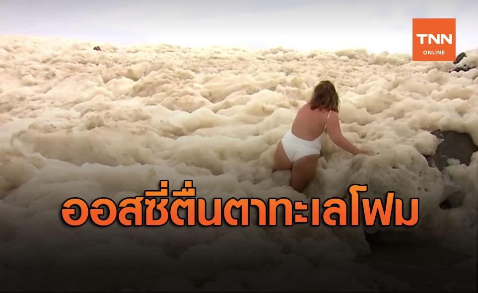 แปลกตา 'ทะเลโฟม' โผล่เต็มหาดออสเตรเลีย ปชช.แห่เล่นสนุกสนาน