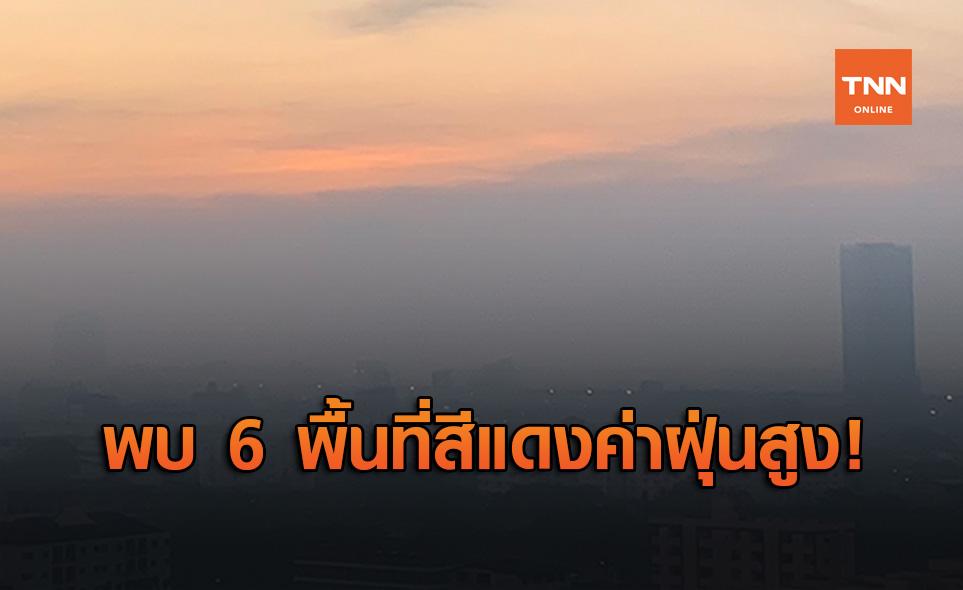 วิกฤต! กรุงเทพฯ ค่าฝุ่น PM2.5 ส่งผลกระทบสุขภาพ พบ 6 จุดสาหัส