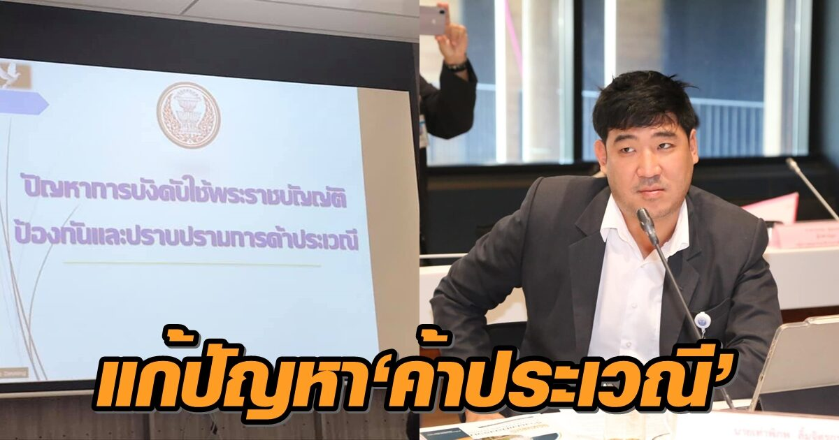 'เท่าพิภพ' ยก 5 แนวคิด แก้ปัญหา 'ค้าประเวณี' ชวน ร่วมโหวต ทางที่เหมาะสมไทย