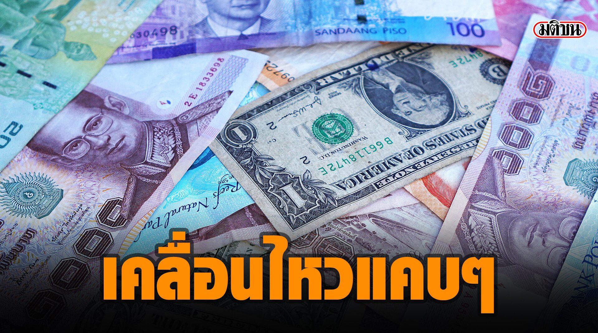 ตลาดเงินไม่หวือหวา เคลื่อนไหวแคบๆ ถึงสิ้นปี วันนี้กรอบ 29.95-30.15 บาทต่อดอลลาร์