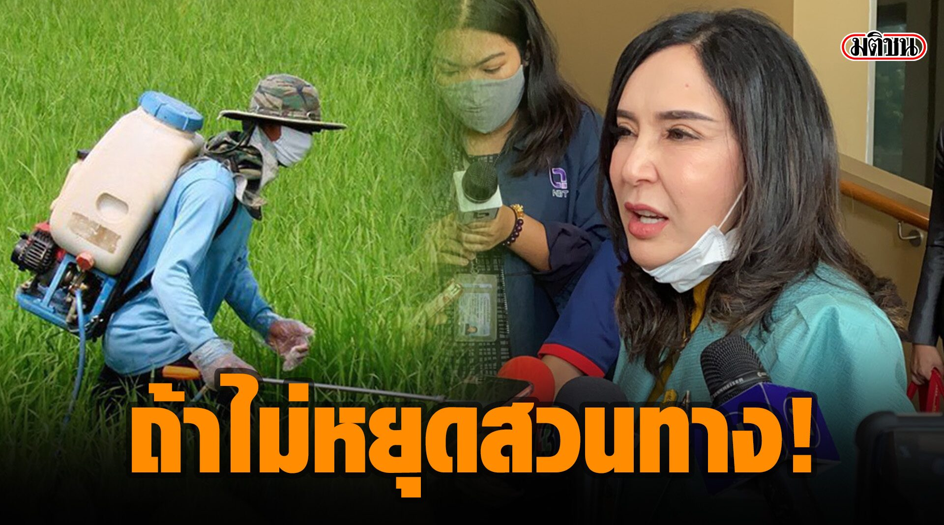 มนัญญา เดือด สั่งอธิบดีฯ ตรวจตั้งสมาคมวิทยาการวัชพืชฯ หลังเดินนโยบายสวนทางแบนพาราควอต