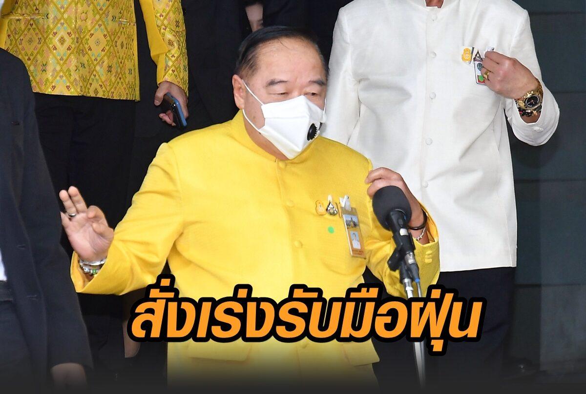 'ประวิตร' สั่งเร่งรับมือ PM 2.5 เน้นขับเคลื่อนมาตรการป้องกัน-บังคับใช้กฎหมาย ลดปัญหาที่ต้นเหตุ