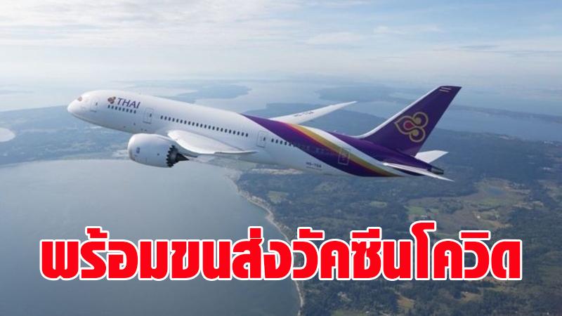 การบินไทยพร้อมขนส่งวัคซีนต้านโควิด-19 เป็นสายการบินแรกของประเทศไทย