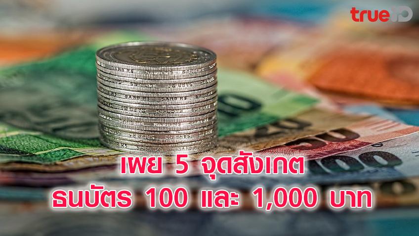 เผย 5 จุดสังเกตของธนบัตรที่ระลึกฯ ชนิดราคา 100 บาท และ 6 จุดสังเกตธนบัตรชนิดราคา 1,000 บาท
