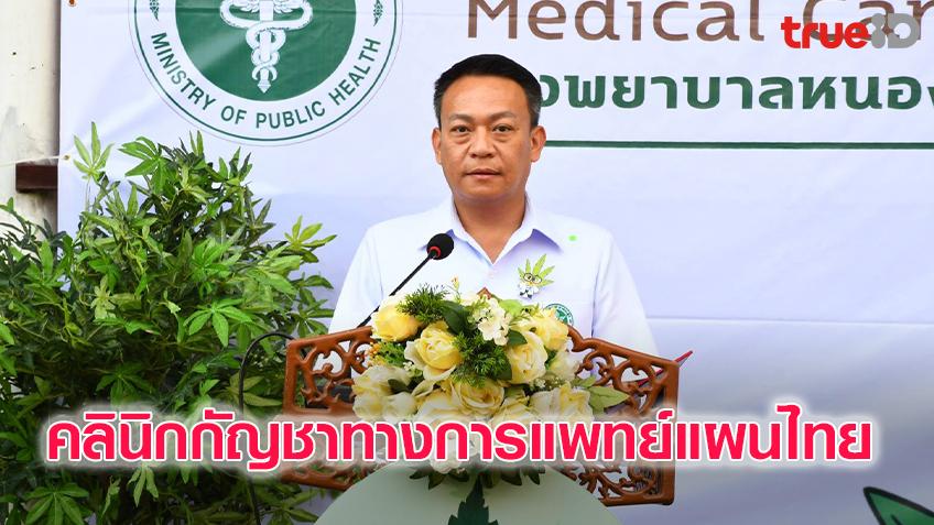 ชาวสระบุรี จองคิวรักษาคลินิกกัญชาทางการแพทย์แผนไทย ผ่านแอปพลิเคชัน Dr.Ganjain TTM