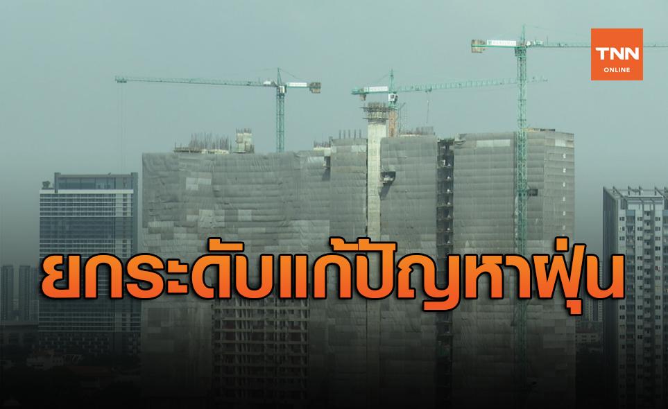 สกัดฝุ่น PM 2.5 สั่งควบคุมพื้นที่ก่อสร้าง-โรงเรียนงดกิจกรรมกลางแจ้ง