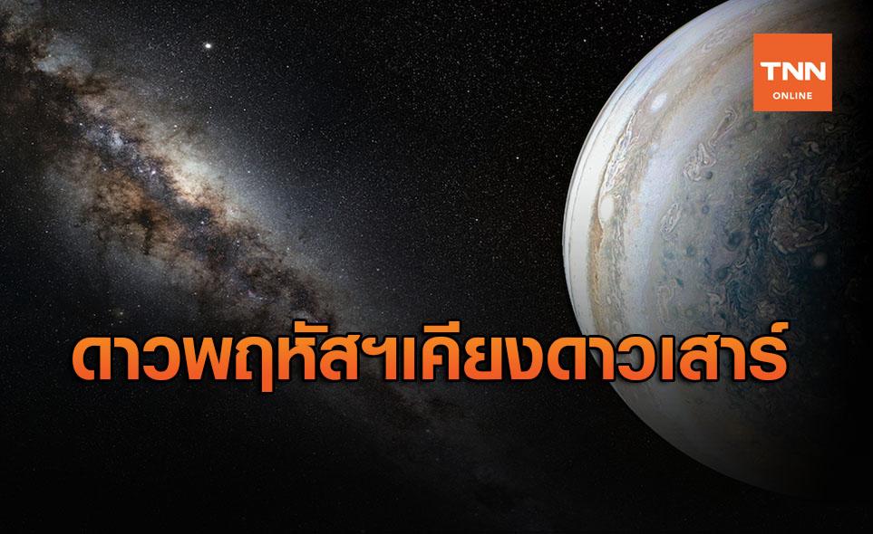 รอชมเลย! ดาวพฤหัสบดีเคียงดาวเสาร์ อวดโฉมส่งท้ายปี