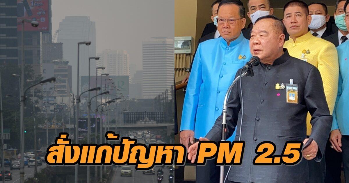 'บิ๊กป้อม' สั่งการแก้ปัญหาฝุ่น PM 2.5 ย้ำให้ทุกหน่วยดูแล ปชช.