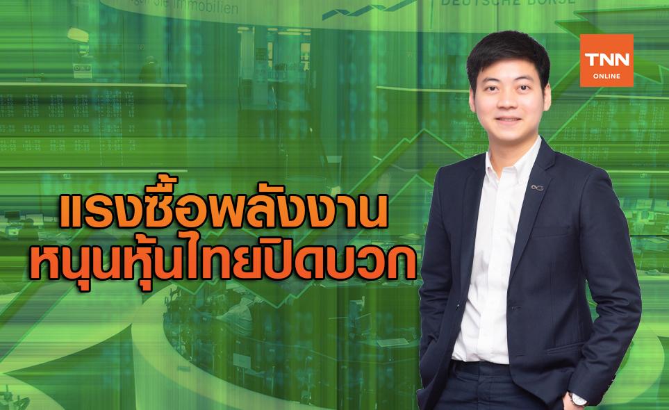 แรงซื้อหุ้นกลุ่มพลังงาน-ปิโตรฯหนุนหุ้นไทยปิดบวก