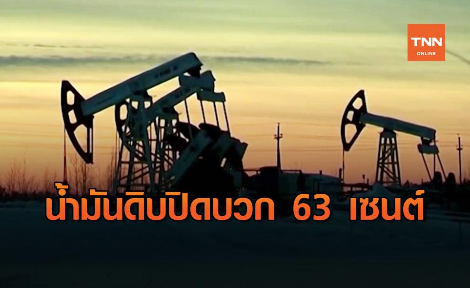 น้ำมันดิบ ปิดบวก 63 เซนต์ รับความหวังมาตรการกระตุ้นเศรษฐกิจสหรัฐ