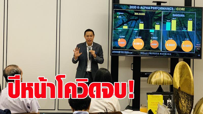 กสิกรไทย หวังปี'64 สิ้นสุดโควิด-19 ส่งผลเศรษฐกิจค่อยๆ ฟื้น แต่ภาคท่องเที่ยวยังต้องรอนาน