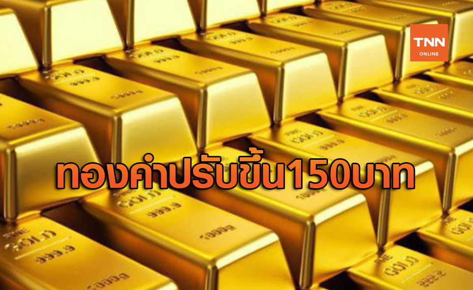 ทองคำผันผวนปรับขึ้น 150 บาท
