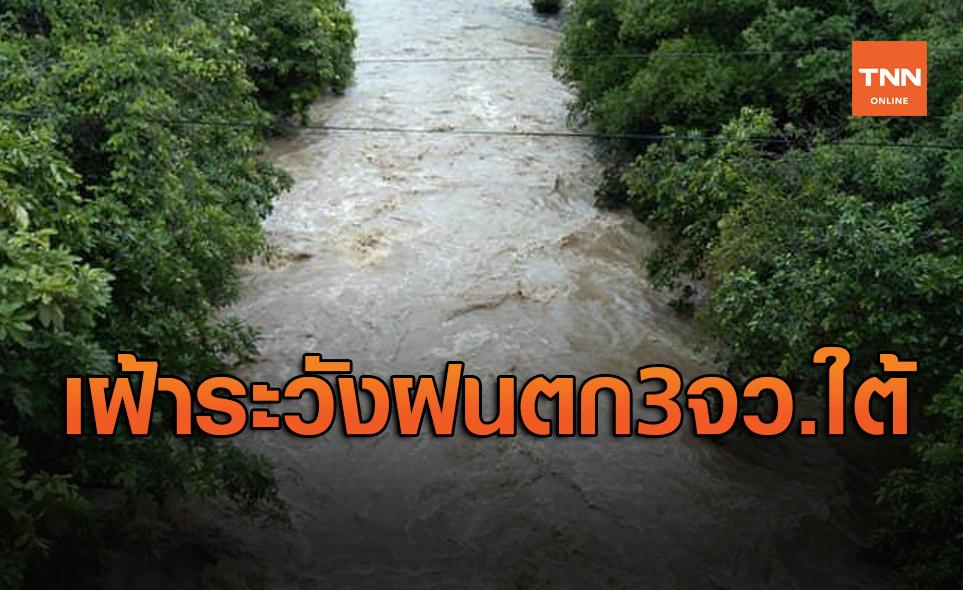 กอนช.เฝ้าระวังสถานการณ์น้ำ-ฝนตกหนัก 3 จังหวัดภาคใต้