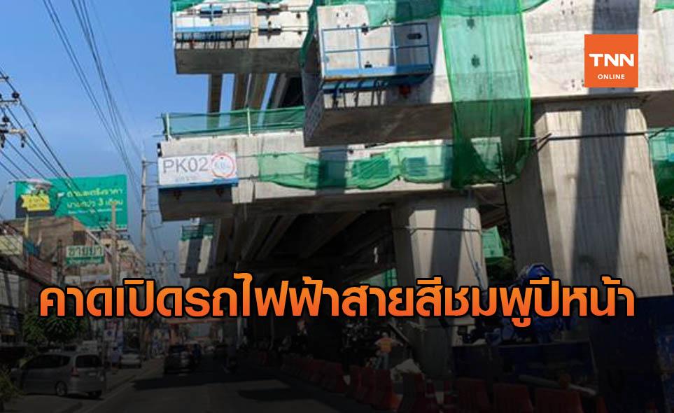 รถไฟฟ้าสายสีชมพู คืบหน้า 66% คาดเปิดสถานีมีนบุรี-ศูนย์ราชการฯ ปีหน้า