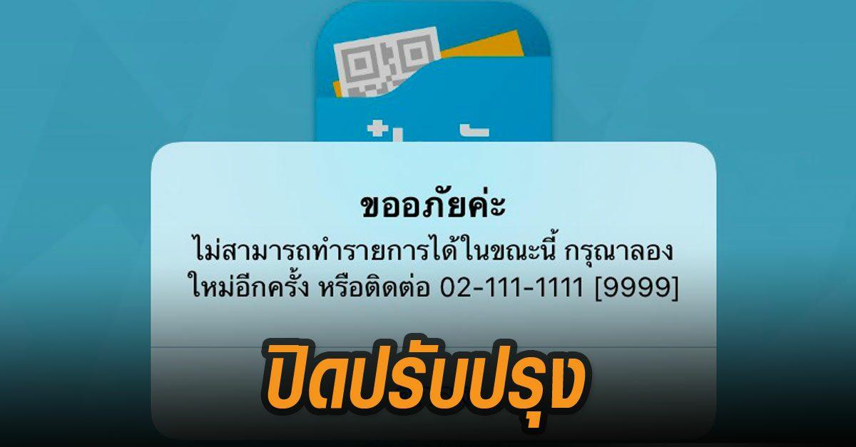 ธ.กรุงไทย ประกาศปิดปรับปรุง 'เป๋าตัง' ชั่วคราว หลังระบบล่มต่อเนื่อง