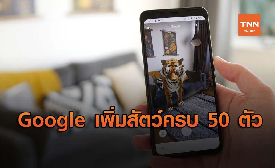 Google เพื่มสัตว์ในโหมด AR อีก 23 ตัว สามารถกดดูได้แล้ววันนี้ !!