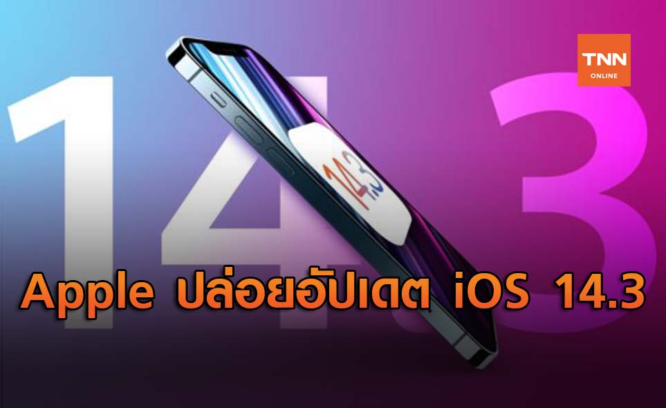 Apple ปล่อยอัปเดต iOS 14.3 รองรับการถ่ายภาพ ProRAW